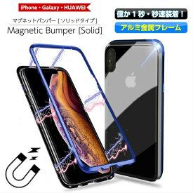 【訳あり・在庫処分特価】[マグネットバンパーケース Solidタイプ]iPhone8 ケース iphone8plus ケース iphone x ケース iphone7ケース iphone7 plus ケース【アルミバンパー/ガラス背面パネル/ワイヤレス充電】 iphone6s ケース[galaxy s9/huawei p20 pro ケース]