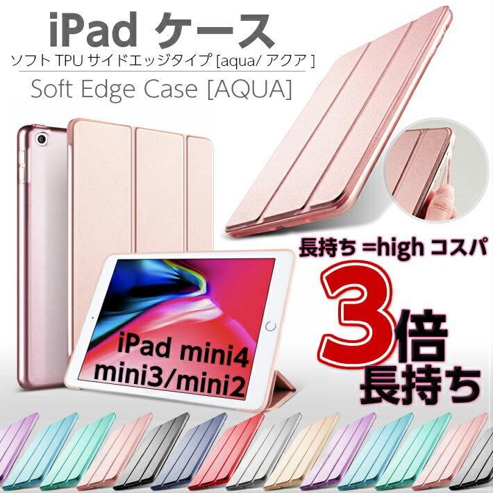 iPad mini4 mini1/2/3 ケース ソフトTPUサイドエッジ iPad ケース アイパッドミニ4ケース 一体型 保護カバー クリアケース 軽量・極薄タイプ AQUA