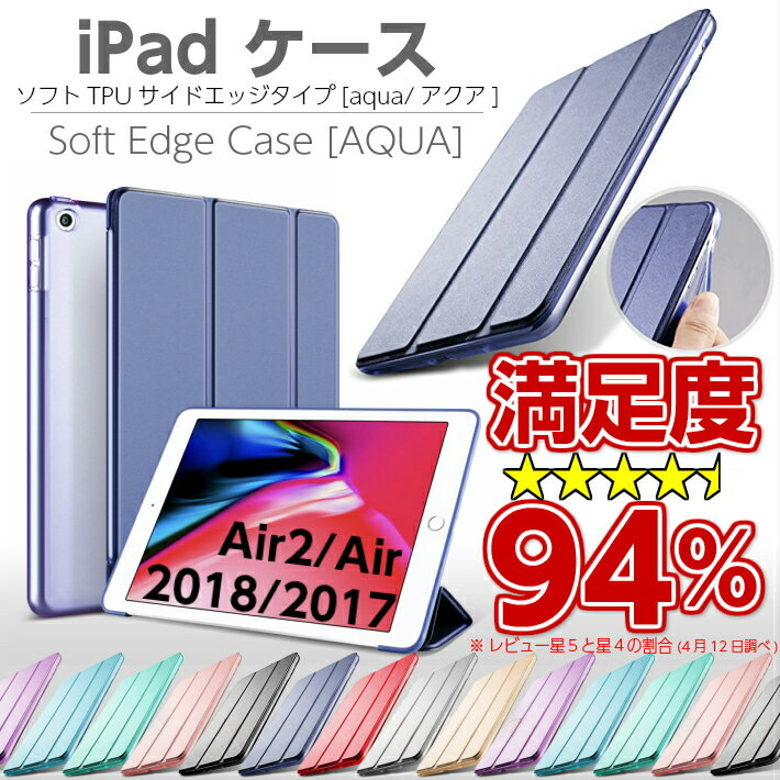 iPad 2017 ケース ソフトTPUサイドエッジ iPad Air2 ケース iPad Air ケース iPad ケース アイパッド 2017 ケース 保護カバー クリアケース 一体型 newモデル 新型iPad 9.7-inch (第5世代 A1822, A1823)用 軽量・極薄 AQUA