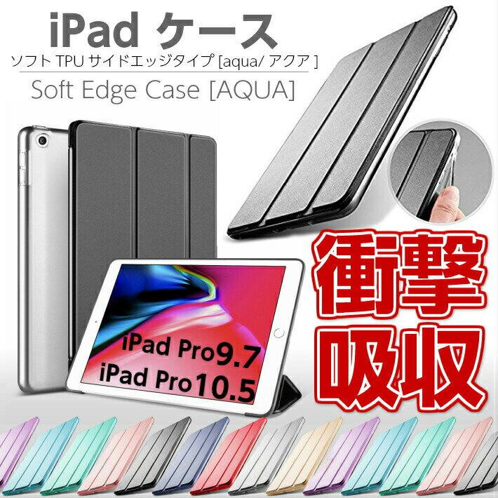 ipad pro 10.5 ケース iPad Pro 9.7 ケース ソフトTPUサイドエッジ 保護カバー クリアケース 一体型 Pro 10.5-inch ケース (A1709, A1701)用 Pro 9.7-inch ケース (A1673, A1674, A1675)用 軽量・極薄 AQUA