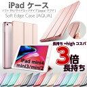 iPad mini4 ケース ソフトTPUサイドエッジ iPad ケース アイパッドミニ4ケース 一体型 保護カバー クリアケース 軽量…
