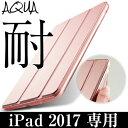 iPad 2017 ケース ソフトTPUサイドエッジ iPad Air2 ケース iPad mini4 ケース iPad Pro ケース iPad Air ケー...