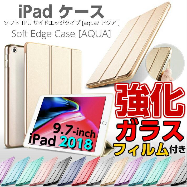 新しい9.7インチiPad6[第6世代 A1893, A1954]にも対応[強化ガラスフィルム付きセット]iPad 2018 ケース ipad6 カバー ipad6 ケース ソフトTPUサイドエッジ iPad 2017 ケース[第5世代 A1822, A1823]iPad ケース 角割れしにくく長持ち AQUA/アクア