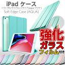 2018年春モデル新しい9.7インチiPad6[第6世代 A1893, A1954]にも対応 新型 iPad ケース ipad6 カバー ipad6 ケース ソフトTPUサイドエッジ iPad 2017 ケース iPad5[第5世代 A1822, A1823]iPad mini4 ケース iPad Air2/Air ケース Pro10.5/Pro9.7 ソフトタイプ