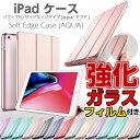 2018年春モデル新しい9.7インチiPad6[第6世代 A1893, A1954]にも対応 新型 iPad ケース ipad6 カバー ipad6 ケース ソ...