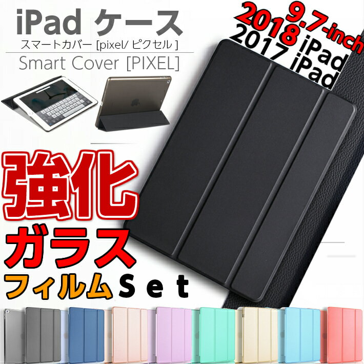 新型ipad ケース9.7インチiPad6[第6世代 A1893, A1954]にも対応[強化ガラスフィルム付きセット]スマートカバー iPad 2018 ケース iPad 2017 ケース[第5世代 A1822, A1823]三つ折りカバー 半透明バックケース ipad6 カバー ipad6 ケース アイパッド ケース 9.7 2017 PIXEL