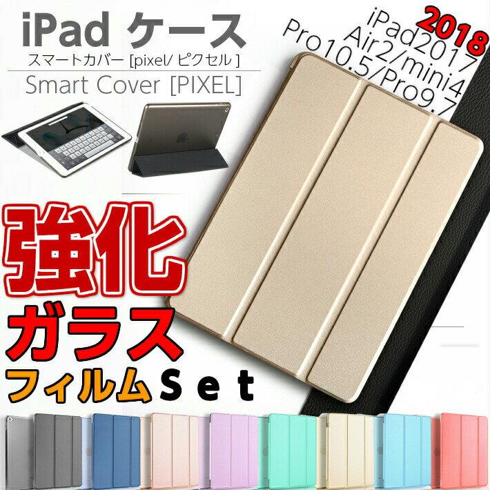 2018新型ipad ケース9.7インチiPad6[第6世代 A1893, A1954]にも対応 スマートカバー iPad 2018 ケース iPad 2017 ケース iPad5[第5世代 A1822, A1823]iPad mini4 ケース iPad Air2 ケース 三つ折り 半透明バックケース iPad6 ケース iPad6 カバー iPad ケース Pro10.5/Pro9.7