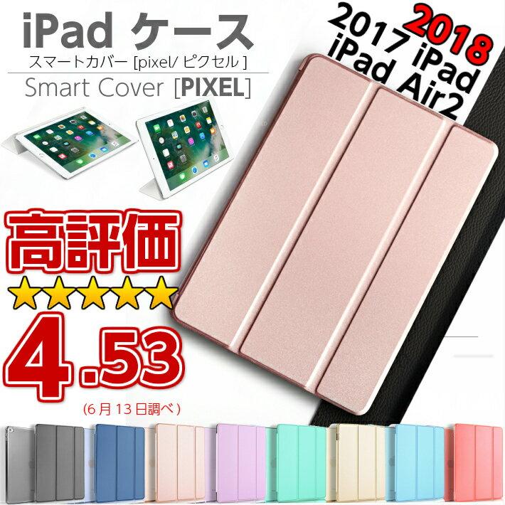 新型9.7インチiPad 2018 ケース[A1893/A1954]9.7インチiPad 2017[第5世代 A1822/A1823]スマートカバー ケース iPad Air2 ケース アイパッド6 カバー iPad 9.7 ケース 三つ折り保護カバー 軽量[2018年春モデル新しい9.7インチiPadにも対応]ipad6