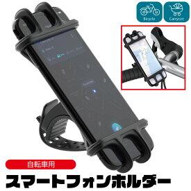 自転車用スマートフォンホルダー スマホホルダー スマホ 自転車 ホルダー バイク バイクホルダー 頑丈 全機種対応 シリコン iphone 12 se 12promax 12mini 11 Xperia pixel oppo アイホン 角度調整 サイクリング アクセサリ 車載