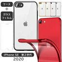 「ガラスフィルムセット」【2020 新型 iPhone SE 】iPhone SE2 ケース iPhone SE ケース カラーエッジ カバー【透明 …