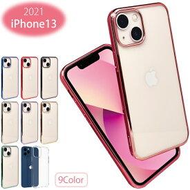 【2021 新型 iPhone 13 】iPhone13 ケース iphone13 mini iphone 13pro iphone 13promax カバー 透明 シリコン クリアケース ソフトTPU キズ防止 スマホケース アイホン13 カバー アイホン13 ケース 透明ケース iPhone 13 ケース シンプル おしゃれ