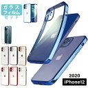 【ガラスフィルムセット 2020 新型 iPhone 12 】iPhone12 ケース iphone12 mini iphone 12pro iphone 12promax カバー…
