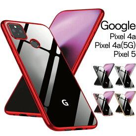 Google Pixel4a ケース TPU ピクセル4a ケース pixel4a5g ケース Pixel5 ケース グーグル ピクセル 4aカバー ピクセル4a5g ケース ピクセル5 ケース google pixel 4a ケース ソフト スマホカバー ソフトケース キズ防止 メッキ加工 4a (5g)