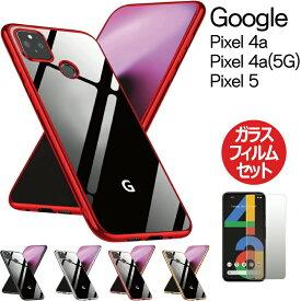 ガラスフィルムセット Google Pixel4a ケース ガラスフィルム TPU ピクセル4a ケース pixel4a5g ケース Pixel5 ケース グーグル ピクセル 4aカバー ピクセル5 ケース google pixel 4a ケース ソフト スマホカバー ソフトケース キズ防止 4a (5g) フィルム 耐衝撃 9H ガラス