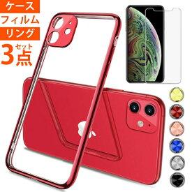 \スマホリング・ガラスフィルムセット/iPhone11ケース iPhone8 ケース iphone7ケース iPhone11 pro カバー シリコン クリアケース ソフトケース iPhone7 iphone8 plus ケース TPU キズ防止 iPhone8ケース iphone11 ケース iphone xr ケース