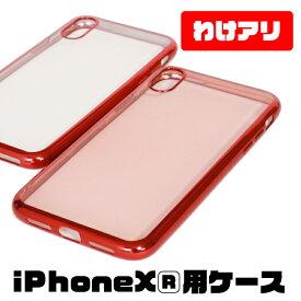 [訳あり][特価]iPhone xr ケース シリコン クリアケース ソフトケース TPU キズ防止 お値打ち品 レッド 赤 フレーム iphoneXRケース iphoneXR ケース アイフォンXRケース アイフォンテンアール ケース iphoneXR アイフォンXR iphone10R 2018 iphonxr iphoneXR