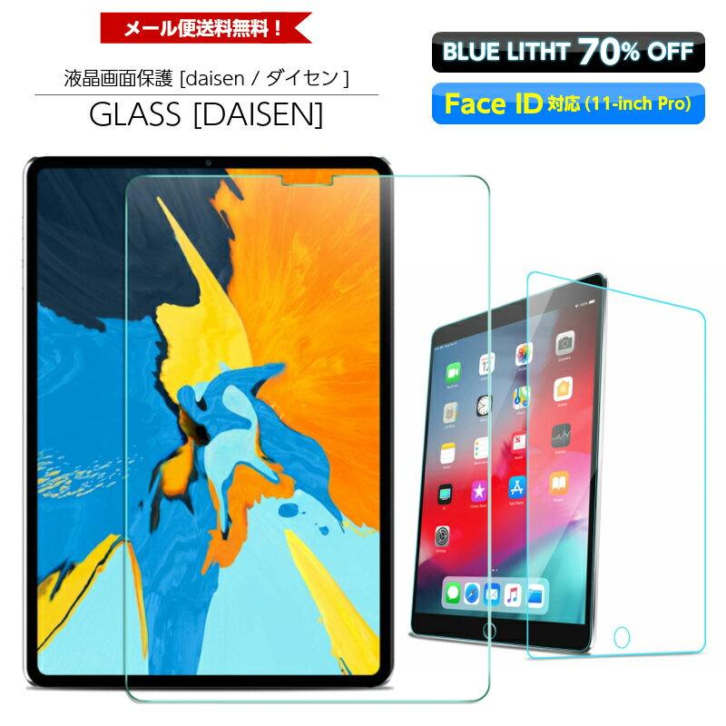 ipad pro 10.5 フィルム iPad 2017 フィルム 強化ガラス スクリーン保護フィルム iPad mini4 フィルム iPad Air2 保護フィルム ipad pro 9.7 保護フィルム 眼に優しい 貼りやすい タッチしやすい DAISEN