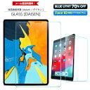 新型9.7インチiPad6[第6世代 A1893, A1954]にも対応[強化ガラス画面保護フィルム/ブルーライトカットVer.]iPad 2018用フィルム ...