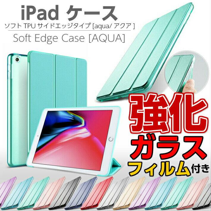 iPad Pro 9.7 保護フィルムとケース【ガラスフィルム付きセット】ソフトTPUサイドエッジ iPad 2017 ケース iPad mini4 ケース iPad Air2 ケース iPad Air ケース iPad ケース アイパッド ケース 2017 アイパッドミニ4ケース AQUA