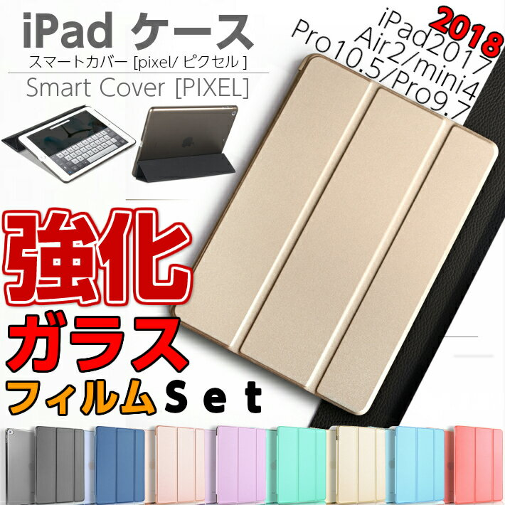 iPad 2017 ケース【ガラスフィルム付きセット】スマートカバー ケース iPad mini4 ケース iPad Air2 ケース 三つ折り保護カバー 半透明クリアケース 一体型 軽量・極薄タイプ PIXEL