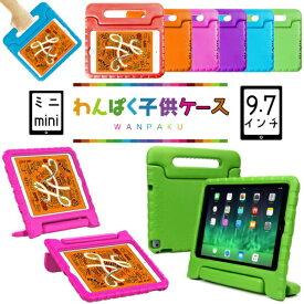 ipad ケース ipad mini5 ipad 第6世代 ケース【こども キッズ】ipad mini5 ケース ipadmini5 カバー アイパッドミニ ipad mini4 ケース【耐衝撃 可愛い スタンド】ipad mini 2019 ケース ipadミニ5ケース ipad ケース 2018 9.7インチ 第6世代 第5世代 9.7インチ ipad 2017