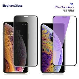iPhone 11 Pro Max 保護フィルム【ブルーライトカット】【覗き見防止】iPhone X XS 5.8インチ iPhone XS MAX 6.5インチ iPhone XR 6.1インチ ガラスフィルム ガラスフィルム 保護フィルム 9h 強化ガラス