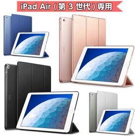 2019 新型 iPad Air 10.5-inch ケース【軽量 薄型】iPad Air3 10.5インチ カバー PUレザー オートスリープ機能 三つ折りスタンド スマートカバー 2019年春発売の10.5インチ 新型iPad Air対応 ESR