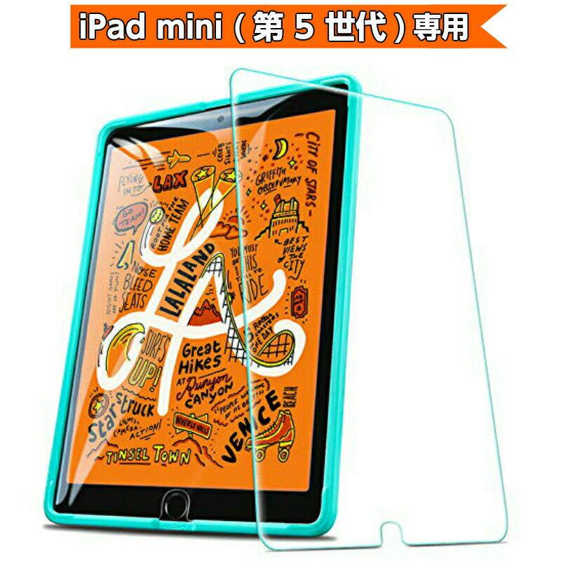 iPad Mini5 2019/Mini4 ガラスフィルム 高度透明 3倍強化 旭硝子 9H スクラッチ防止 気泡防止 自動吸着 貼り付け枠付き iPad Mini5/Mini4兼用 保護フィルム ESR