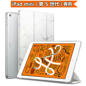 【スーパーSALE限定P最大29倍】2019 新型 iPad mini ケース iPad Mini 5 2019 ケース[Apple Pencilのペアリングとワイヤレス充電に非対応]レザー 薄型 スマート カバー 軽量 三つ折り スタンド オートスリープ ウェイクアップ 機能 2019年春発売のiPad Mini5(第五世代) 専用