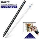 【タブレット/スマホ用 デジタル タッチペン】 ESR スタイラスペン USB充電 日本語説明書付き iPad iPhone Android ペ…