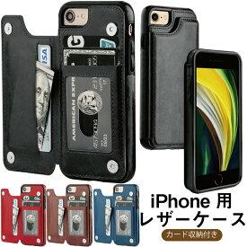 2020年 新型 iPhoneSE ケース レザー iPhone SE ケース 第2世代 シンプル カードポケット iphoneケース iPhone SE ケース 手帳型 iPhoneSE カバー iphone11 ケース 可愛い iphone 11 ケース iPhone 11Pro ケース iphone11pro ケース iphone11pro Max カードポケット PUレザー