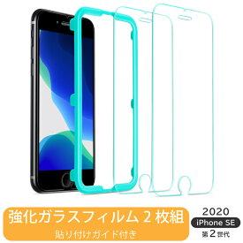 \簡単貼り付けガイド付き 強化ガラスフィルム 2枚組/【2020 新型 iPhoneSE2 】iPhone SE 2 ガラスフィルム 薄型 指紋防止 耐衝撃 気泡防止 強化 高タッチ感度 傷防止 ガラスフィルム iPhone SE 2020 アイホンSE 2020 SE 第2世代 ガラス 透明 クリア iPhoneSE 第二世代