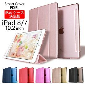 2019新型iPad ケース 第7世代 10.2インチ iPad Pro11インチケース 9.7インチiPad 2018 ケース 第6世代 A1893 A1954 iPad 2017 A1822 A1823 スマートカバー iPad Air2 ケース アイパッド7 カバー 保護 軽量 ipad6 ipad 9.7 ケース ipad 10.2インチ アイパッド ケース 10.2