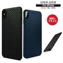 【iphonexsケース】【iphonexrカバー】薄型ケース iphonex iphone7ケース iphone8カバ...