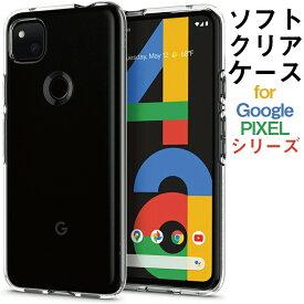 Google pixel 4a ケース【薄型軽量でかさばらない】【pixel4a ケース】【pixel 4 ケース】google pixel4 ケース google pixel 3a ケース [クリア/透明/シンプル/ソフト] ソフトタイプ TPUケース シリコン グーグル ピクセル 4aカバー ソフト google pixel 4a クリアケース