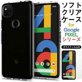Google pixel 4a ケース 【クリア/透明/シンプル/ソフト】pixel4a ケース google pixel 3a ケース 【ピクセル4a ケース】【ピクセル4 ケース】pixel4a フィルム pixel4a ガラス pixel 4a ガラス pixel 4 フィルム google pixel 4a クリアケース グーグル ピクセル 4aカバー