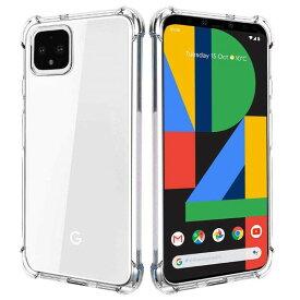 pixel4【コーナーガードケース・カバー】google pixel 3【ピクセル3xl ケース】【ピクセル3 ケース】【衝撃に強い】【ソフトTPU・シリコンのように柔らかい素材】【クリア透明】google pixel3xl ケース【シンプル系】4つ角強化タイプ