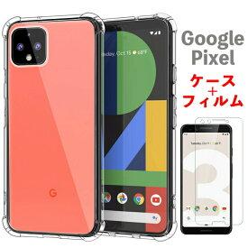 pixel4【コーナーガードケース・カバー】google【pixelピクセル4 ケース】【pixelピクセル3 xl ケース】【衝撃に強い】【クリア透明】pixel3 フィルム pixel3 ガラス pixel 3 xl ガラス pixel 3 ガラスフィルム pixel4 ソフトTPU【シンプル系】[ガラスフィルムのセット]