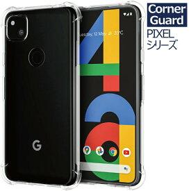 Google pixel 4a ケース 【コーナーガードケース・カバー】【ピクセル4a ケース】【ピクセル4 ケース】【衝撃に強い】【ソフトTPU/シリコンのように柔らかい素材】【クリア透明】pixel4 ケース google pixel4a ケース TPU グーグル ピクセル 4aカバー pixel4a ケース 耐衝撃