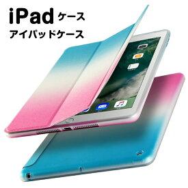iPad 2018 ケース 9.7インチiPadケース ipad 9.7インチiPad6 第6世代iPad A1893 A1954 iPad 2017 ケース iPad5 第5世代iPad A1822 A1823 iPad6 カバー iPad ケース iPadケース Apple タブレット 新型 ipad mini5 ケース クリア 可愛い きれい ipad mini 2019 ケース