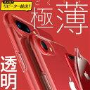 iphone7ケース iphone8 ケース iphone8 plus iphoneケース iphone7 plus ケース ソフト TPU クリア ケース iphone se ケース アイフォン7
