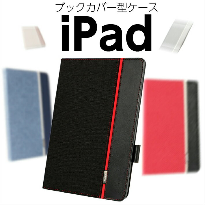 9.7インチiPad用ブックカバー型ケース 新型ipad 9.7インチiPad6[第6世代 A1893, A1954]対応 iPad 2018 ケース iPad 2017 ケース iPad5[第5世代 A1822, A1823]iPad Air2 ケース iPad Air ケース ソフトタイプバックケース iPad6 カバー iPad ケース iPad Pro 9.7-inch用