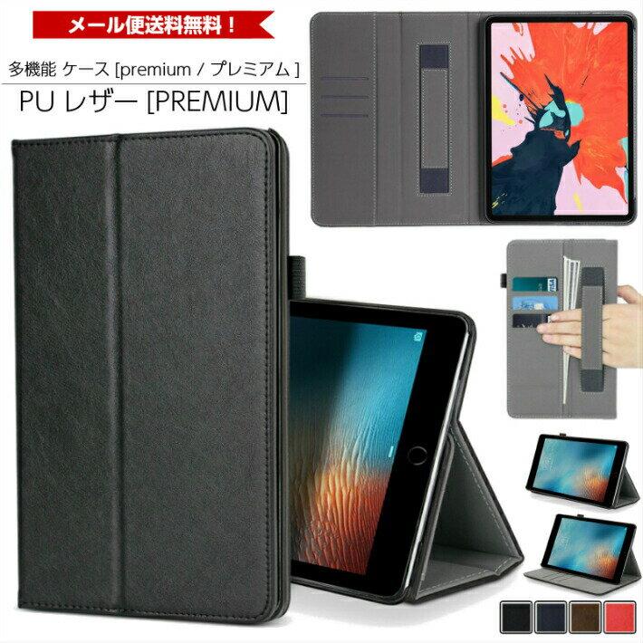 2018新型ipad ケース9.7インチiPad6[第6世代 A1893, A1954]にも対応【ipad pro 10.5 ケース[A1701/A1709]】プレミアムPUレザー保護カバー iPad 2017 ケース iPad5[第5世代 A1822, A1823]ハンドストラップ カード収納ポケット スタンド機能 オートスリープ機能