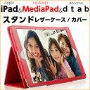 mediapad m2 8.0 ケース(dtab カバー d02h)スタンドレザーケース iPad 2017 ケース iPad Air2 ケース iPad mini4 ケース iPad Pro 9.7