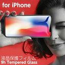 [フルスクリーン全面保護ガラス]iphonexs 5.8インチ ガラスフィルム iphone xs max 6.5インチ ガラスフィルム iphone …