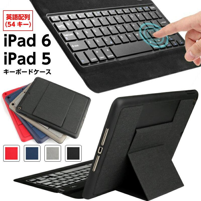 【2018年12月新発売!】新しい9.7インチiPad6[第6世代 A1893, A1954]iPad 2018 ケース ipad6 カバー ipad6 ケース ソフトTPU フレキシブル素材 iPad 2017 ケース[第5世代 A1822, A1823]iPad ケース Keyboard Case 英語配列 キーボードカバー キーボードケース USキーボード