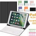 iPad 第8世代 2020 10.2インチ ケース iPad ケース キーボード付き アイパッド ケース キーボードケース Keyboard 英語配列 キーボードカバー USキーボード グリーン ブラック オレンジ ピンク A2197 2200 A2198 ipad ケース 第8世代 ipad ケース 第7世代 キーボード