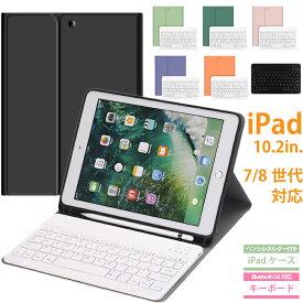 iPad 第7世代 2019 10.2インチ対応 iPadケースキーボード付きアイパッド アイパッドケース ケース キーボードケース Keyboard 英語配列 キーボードカバー USキーボード グリーン ブラック オレンジ ピンク A2197 2200 A2198