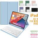 iPad Air4 10.9インチ ケース 第8世代 2020 10.2インチ ケース iPad ケース キーボード付き アイパッド ケース キーボ…