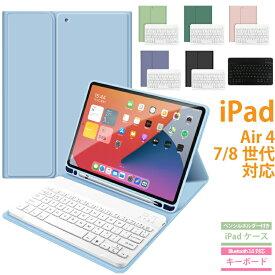 【スーパーSALE限定P最大29倍】iPad Air4 10.9インチ ケース 第8世代 2020 10.2インチ ケース iPad ケース キーボード付き アイパッド ケース キーボードケース Keyboard 英語配列 キーボードカバー USキーボード グリーン ブラック オレンジ ピンク ipad ケース air 4 ipad